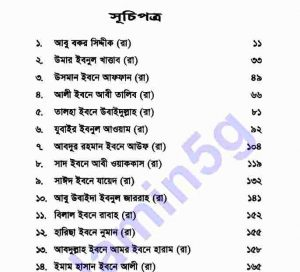 জান্নাতী ২০ সাহাবী pdf বই ডাউনলোড সুচিপত্র
