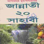 জান্নাতী ২০ সাহাবী pdf বই ডাউনলোড