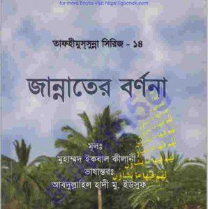 জান্নাতের বর্ণনা pdf বই ডাউনলোড