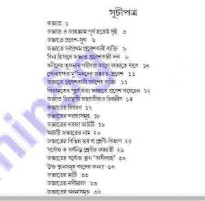 জান্নাত-জাহান্নাম pdf বই ডাউনলোড সুচীপত্র