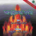 জাহান্নামের বর্ণনা pdf বই ডাউনলোড