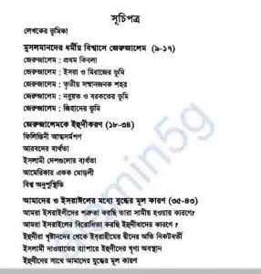 জেরুজালেম বিশ্ব মুসলিম সমস্যা pdf বই ডাউনলোড সুচীপত্র