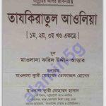 তাজকিরাতুল আউলিয়া pdf বই ডাউনলোড
