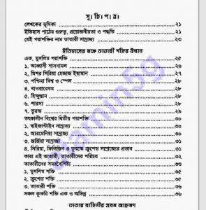 তাতারীদের ইতিহাস pdf বই ডাউনলোড সুচীপত্র