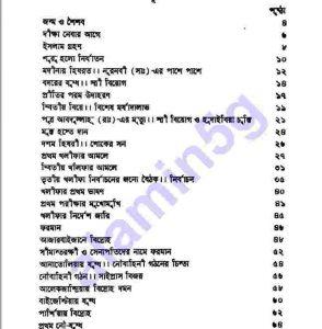 তৃতীয় খলীফা pdf বই ডাউনলোড সুচীপত্র