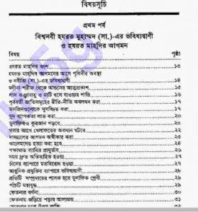 তৃতীয় বিশ্বযুদ্ধ মাহদী-দাজ্জাল pdf বই ডাউনলোড সুচীপত্র