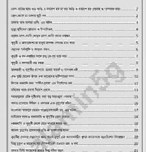 নজরের হেফাজত করুন pdf বই ডাউনলোড সুচীপত্র