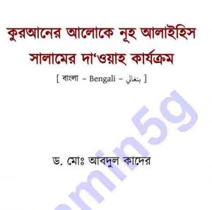 নূহ আঃ দা'ওয়াহ pdf বই ডাউনলোড সুচীপত্র