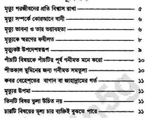 নেককার ও বদকার লোকের মৃত্যু pdf বই ডাউনলোড