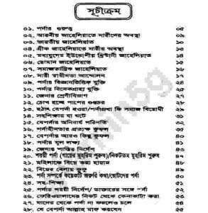 পর্দার গুরুত্ব pdf বই ডাউনলোড সুচীপত্র