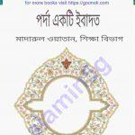 পর্দা একটি ইবাদত pdf বই ডাউনলোড