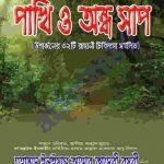 পাখিও অন্ধ সাপ pdf বই ডাউনলোড
