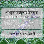 পাশ্চত্য সভ্যতায় ইসলাম pdf বই ডাউনলোড