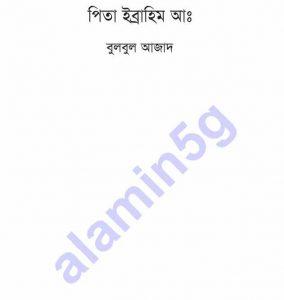পিতা ইব্রাহীম আঃ pdf বই ডাউনলোড সুচীপত্র
