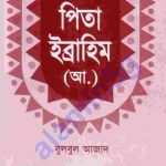 পিতা ইব্রাহীম আঃ pdf বই ডাউনলোড
