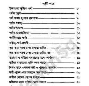 পুরুষের ও নারীর পর্দা pdf বই ডাউনলোড সুচীপত্র