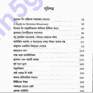 প্যারাডক্সিক্যাল সাজিদ pdf বই ডাউনলোড সুচীপত্র