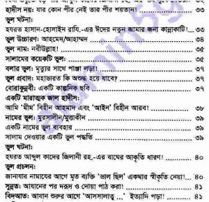 প্রচলিত ভুল pdf বই ডাউনলোড