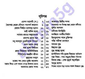 প্রিয় নবীর আদর্শ pdf বই ডাউনলোড সুচীপত্র