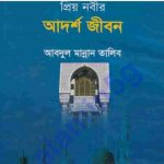 প্রিয় নবীর আদর্শ pdf বই ডাউনলোড