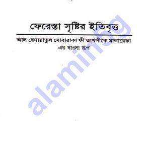 ফেরেশতা সৃষ্টির ইতিবৃত্ত pdf বই ডাউনলোড সুচীপত্র