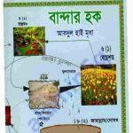 বান্দার হক pdf বই ডাউনলোড