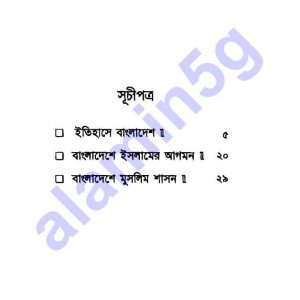 বাংলাদেশে ইসলামের আগমন pdf বই ডাউনলোড সুচীপত্র