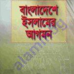 বাংলাদেশে ইসলামের আগমন pdf বই ডাউনলোড