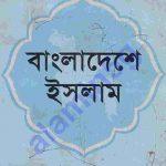 বাংলাদেশে ইসলাম pdf বই ডাউনলোড