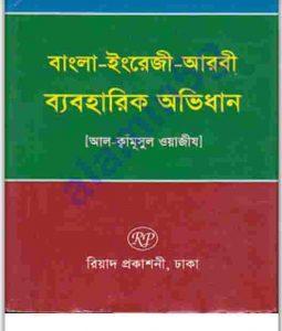 বাংলা ইংরেজী আরবী অভিধান pdf বই ডাউনলোড