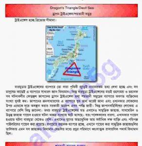 বারমুডা এবং দাজ্জাল pdf বই ডাউনলোড সুচীপত্র