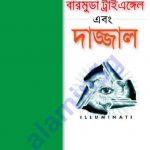 বারমুডা এবং দাজ্জাল pdf বই ডাউনলোড