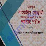 বায়েজিদ বোস্তামী pdf বই ডাউনলোড