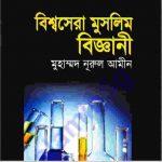 বিশ্বসেরা মুসলিম বিজ্ঞানী pdf বই ডাউনলোড