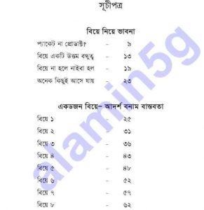 বিয়ে pdf বই ডাউনলোড সুচীপত্র