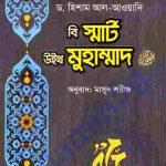 বি স্মার্ট উইথ মুহাম্মদ pdf বই ডাউনলোড