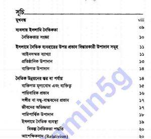 ব্যবসায় ইসলামি নৈতিকতা pdf বই ডাউনলোড সুচীপত্র