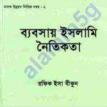 ব্যবসায় ইসলামি নৈতিকতা pdf বই ডাউনলোড