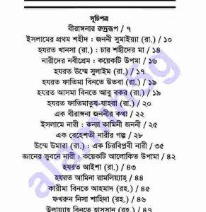 ভুবনজয়ী নারী pdf বই ডাউনলোড