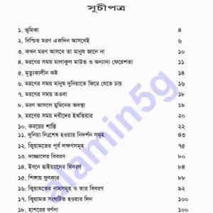 মরন একদিন আসবেই pdf বই ডাউনলোড সুচীপত্র