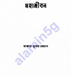 মহাজীবন pdf বই ডাউনলোড