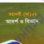 মহানবী সাঃ এর আদর্শ ও বিজ্ঞান pdf বই ডাউনলোড