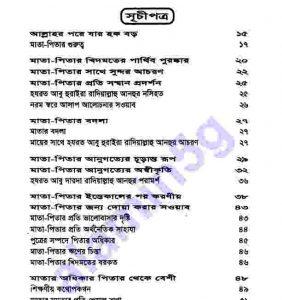 মাতা পিতাও সন্তানের অধিকার pdf বই ডাউনলোড সুচীপত্র