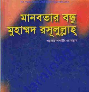 মানবতার বন্ধু মুহম্মাদ রসূলুল্লাহ pdf বই ডাউনলোড