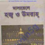 মাসায়েলে হজ্ব ও উমরাহ pdf বই ডাউনলোড