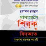 মাসায়েল শিরক ও বিদআত pdf বই ডাউনলোড