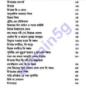 মি'রাজের তাৎপর্য pdf বই ডাউনলোড