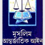 মুসলিম আন্তর্জাতিক আইন pdf বই ডাউনলোড
