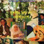 মুসলিম নির্যাতন দেশে দেশে pdf বই ডাউনলোড