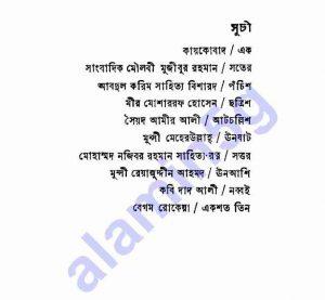 মুসলিম বাংলার মনীষী pdf বই ডাউনলোড সুচীপত্র